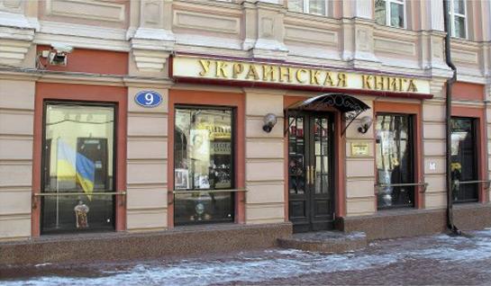 Магазин «Українська книга»