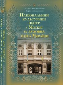 Національний культурний центр у Москві та духовна еліта України