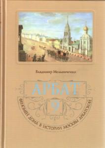 Мельниченко В.Е. Арбат, 9