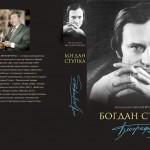 Обкладинка біографії Богдана Ступки, затверджена ним самим.
