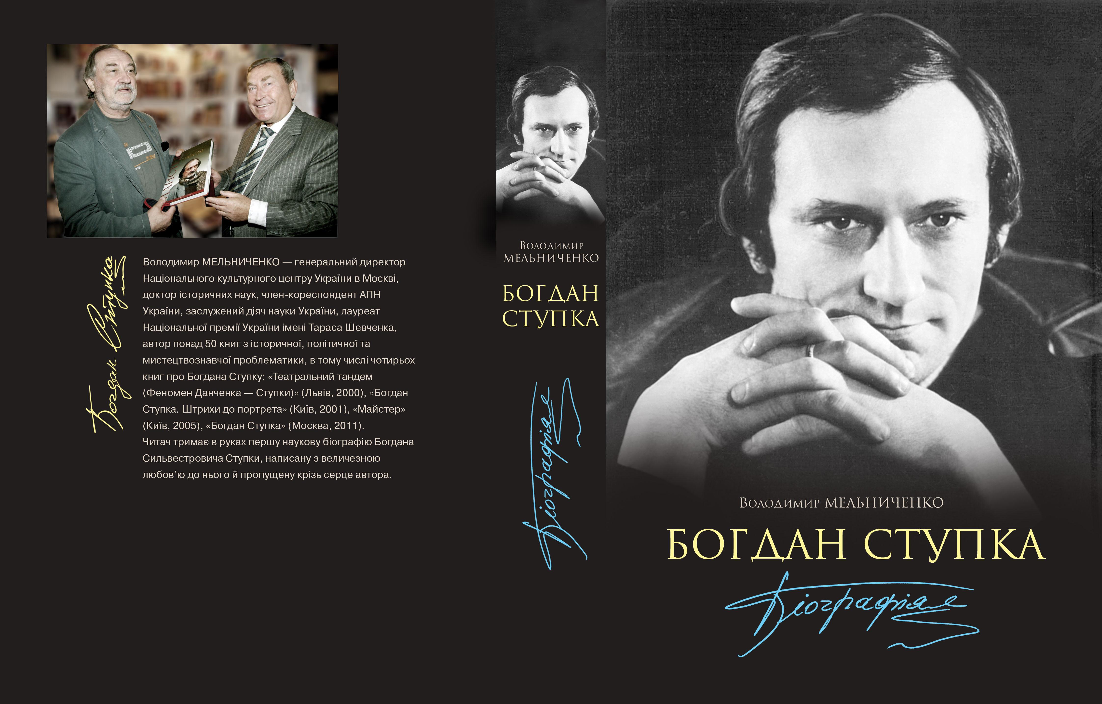 Biografia_Bogdan_Stupka_2_5-2