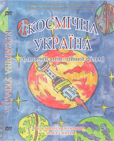 Космічна Україна2