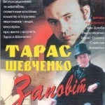 Taras-shevchenko-zapovit-1992-cover