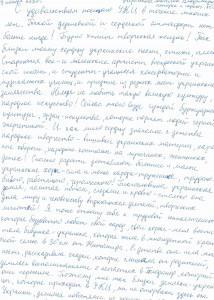 Письмо на сайт Корольковой