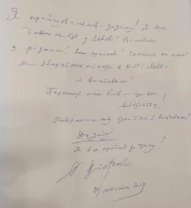 Запис Романа Віктюка у книзі відгуків Культурного центру України