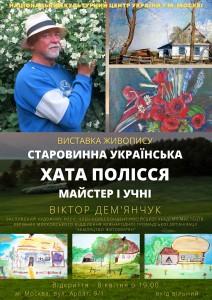 дем'янчук